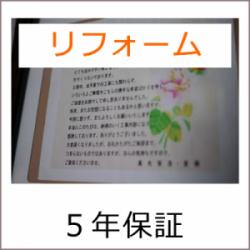 5nenhosyou